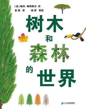 蒲蒲兰绘本馆官方微店:树木和森林的世界——多元的科普知识,有趣的科学实验,既动脑又动手。