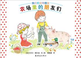 蒲蒲兰绘本馆官方微店:农场里的朋友们 ——我们的动物朋友系列