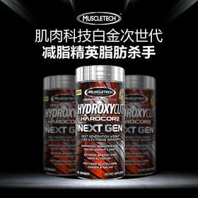 美国肌肉科技白金次世代减脂精英脂肪杀手 100粒