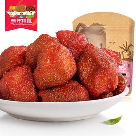 【三只松鼠_草莓干106gx3袋】休闲零食蜜饯果脯水果干办公室零食《依恋》