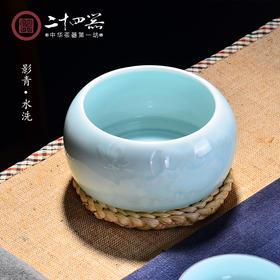 二十四器 景德镇陶瓷茶洗 功夫茶具白影青瓷小号水洗茶道洗杯配件