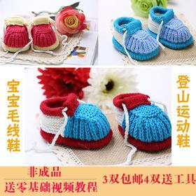 编织宝宝婴儿鞋毛线材料包 新品登山毛线鞋 钩针手工DIY满3件包邮