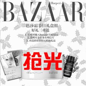 """节日限量!芭莎霜明星礼盒套装,10秒唤醒疲惫肌,一抹倾心好气色面霜,结账输入""""Bazaar""""立减50元。"""