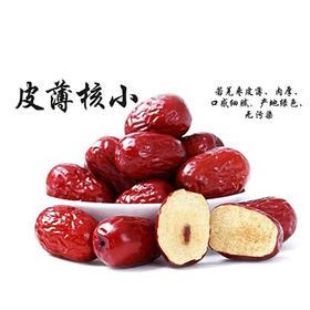 【寻美食】阿克苏若羌灰枣 简装1kg
