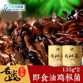油鸡枞菌135g*2云南特产野生 即食油鸡纵菌下饭菜零食