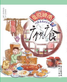 【童说岭南:听彭嘉志讲古仔之广饮广食】