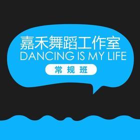 嘉禾舞蹈工作室常规班