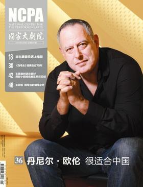 《国家大剧院》杂志2016年2月刊(包邮)