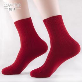 【熊猫微店】深红结婚庆情侣螺纹袜子套装 木纤维莫代尔软防臭抗菌