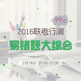 2016联考行测易错题大综合