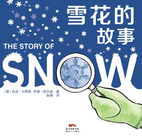 蒲蒲兰绘本馆官方微店:雪花的故事——为你揭开冬日的奥秘!