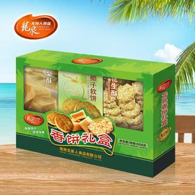 【南海网微商城】龙泉食品 香饼礼盒668g