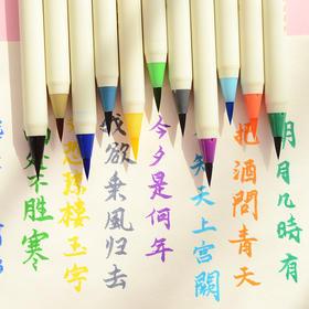 软头毛笔创意书法笔签到笔练字漫画软笔蘸水笔