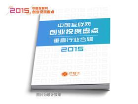 IT桔子《2015年互联网垂直行业合辑》纸质版 限量发售( 附送电子版)