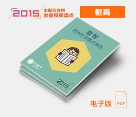 IT桔子《2015中国互联网创业投资盘点》教育篇 电子版