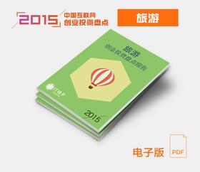 IT桔子《2015中国互联网创业投资盘点》旅游篇 电子版