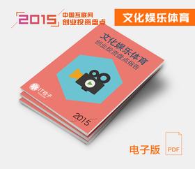 IT桔子《2015中国互联网创业投资盘点》文化娱乐篇 电子版