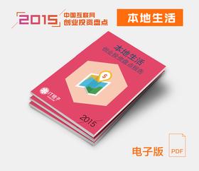 IT桔子《2015中国互联网创业投资盘点》本地生活篇 电子版