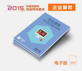 IT桔子《2015中国互联网创业投资盘点》企业服务篇 电子版