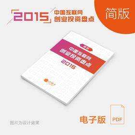 IT桔子《2015年中国互联网创业投资盘点》简版 电子版