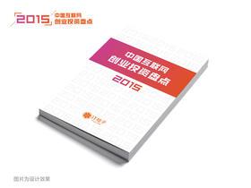 IT桔子《2015年中国互联网创业投资盘点》纸质完整版限量发售(附送垂直行业合辑电子版)