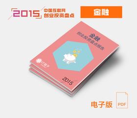 IT桔子《2015中国互联网创业投资盘点》金融篇 电子版