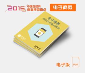 IT桔子《2015中国互联网创业投资盘点》电子商务篇 电子版
