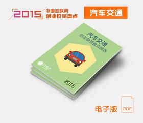 IT桔子《2015中国互联网创业投资盘点》汽车交通篇 电子版