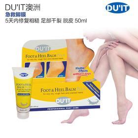 澳洲DU'IT 脚膜脚霜足膜50g 脱皮去死皮老茧去角质 去脚气脚臭