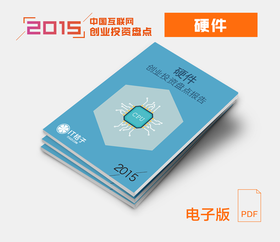 IT桔子《2015中国互联网创业投资盘点》硬件篇 电子版
