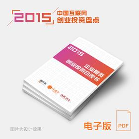 IT桔子2015年中国企业服务创业投资白皮书(电子版)