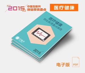 IT桔子《2015中国互联网创业投资盘点》医疗健康篇 电子版