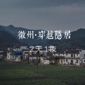 黄山 · 百年官邸穿越式隐居  2天1夜
