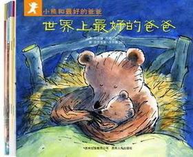 爱贝果妈咪好宝贝推荐《小熊和最好的爸爸(全七册) 》正版 世界上最好的爸爸 2-3-4-5-6岁幼儿童绘本图画故事书