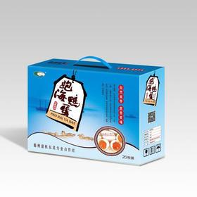 【南海网微商城】央视隆重推荐:儋州跑海鸭蛋  20枚礼盒装