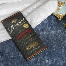 俄罗斯进口纯黑巧克力100%可可脂极苦无糖黑巧克力140g健身巧克力