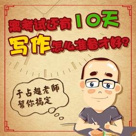 【2月开抢】1元大咖课—离考试还有10天 写作怎么准备才好?