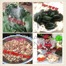 【南海网微商城】儋州黑猪肉蛋黄粽子 10个礼盒装
