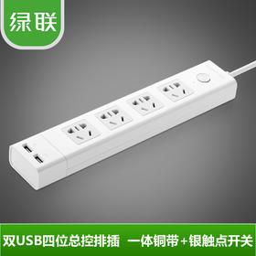 绿联 USB排插带开关拖线板 电源转换器插座充电插排多用USB接线板