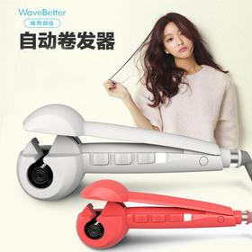 【香港】唯物倍佳 卷发器WB1131 白色