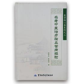 《名老中医治疗脑血管病经验 》主编:胡荫奇  韩永刚