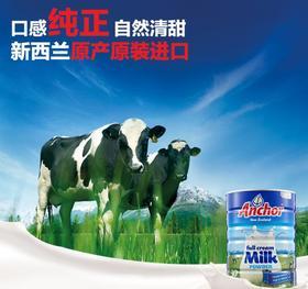 新西兰安佳罐装全脂奶粉成人奶粉高钙+维他命