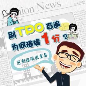 【2月开抢】1元大咖课—刷TPO百遍,为何难提1分?