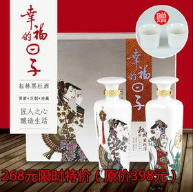 耘林酒——幸福的日子(江浙沪派送,包邮)