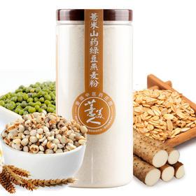 【薏美人薏味绵绵】养生食疗薏美人营养早餐代餐粉 薏米山药绿豆燕麦粉500g