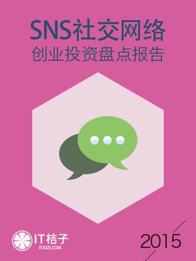 IT桔子《2015中国互联网创业投资盘点》社交网络篇 电子版