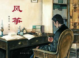 【*限量商品*  】《风筝》签名版——用绘本的形式,再现鲁迅文学的艺术魅力。