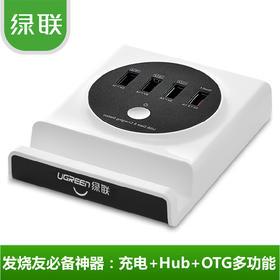 绿联多功能usb充电器 四口usb充电 Hub otg手机ipad三星htc充电器