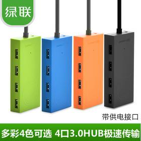 绿联新品 USB3.0集线器HUB四口笔记本扩展高速多接口USB3.0分线器