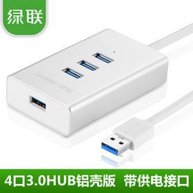 绿联新品 USB3.0HUB铝壳版笔记本电脑四口扩展多接口USB3.0分线器